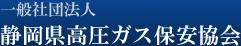 静岡県高圧ガス保安協会ホームへ
